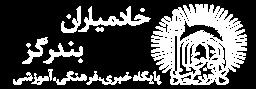 خادمیاران گلستان – شهرستان بندرگز